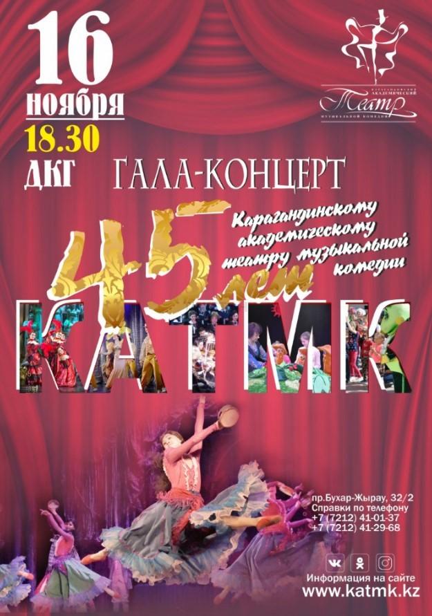 Гала-концерт к 45-летию КАТМК (КАТМК)