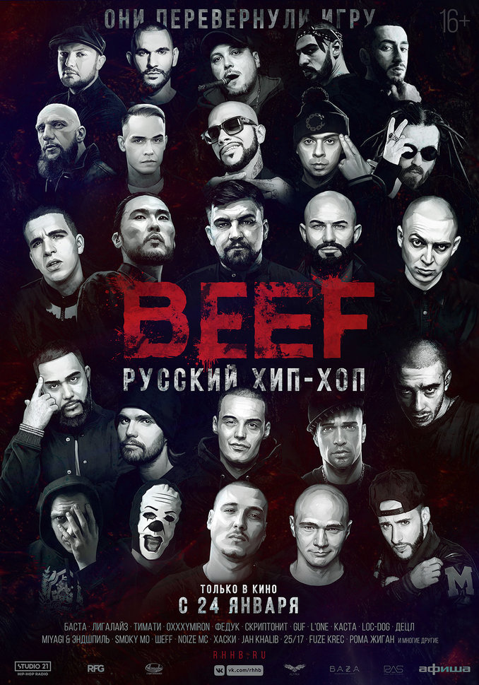 23c2e3b56349 BEEF  Русский хип-хоп - Система онлайн-покупки билетов в кино и на концерты  Ticketon.kz