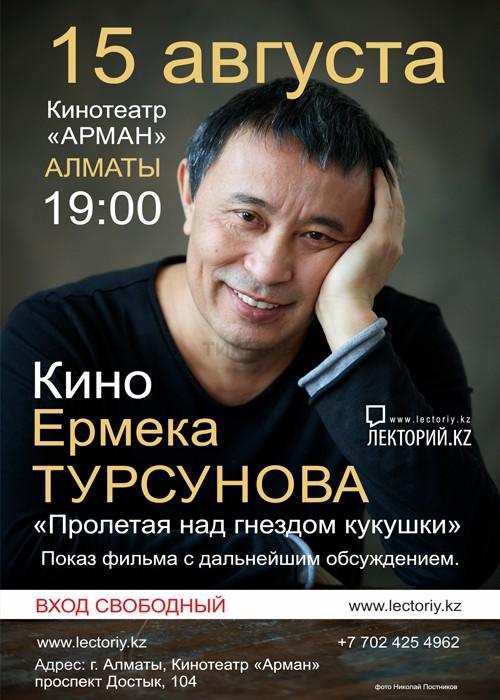 Кино с Ермеком Турсуновым.