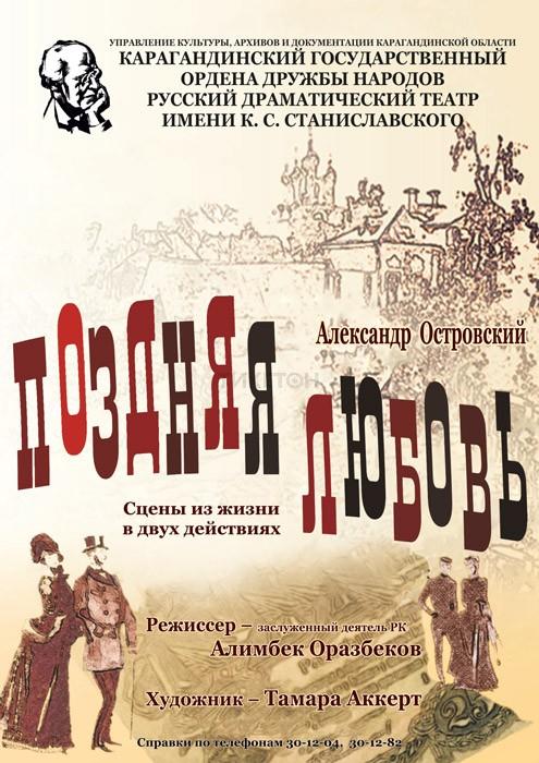 Поздняя любовь, Театр Станиславского