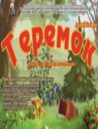 Теремок (TS)