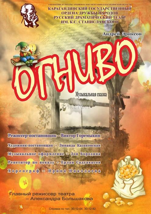 Огниво, Театр Станиславского