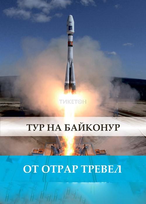 Байконур. Тур на запуск ракеты