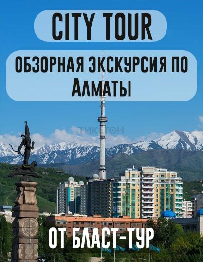 Обзорная экскурсия по городу Алматы