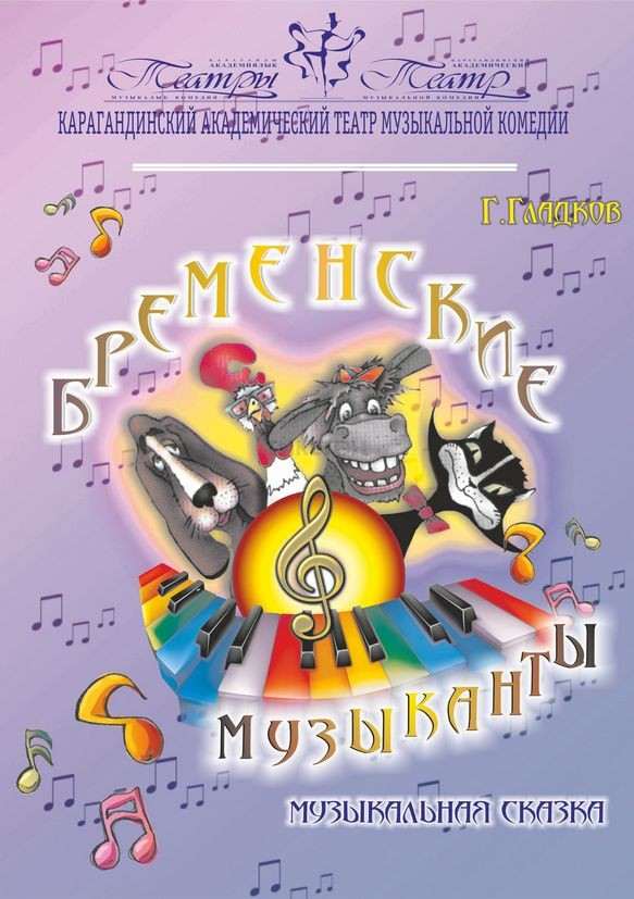 Бременские музыканты (КАТМК)