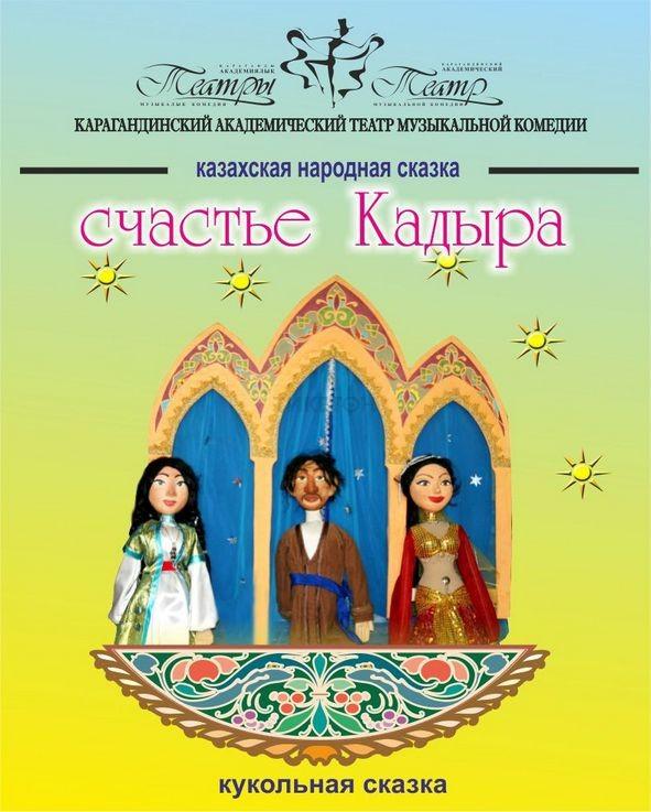 Счастье Кадыра (КАТМК)