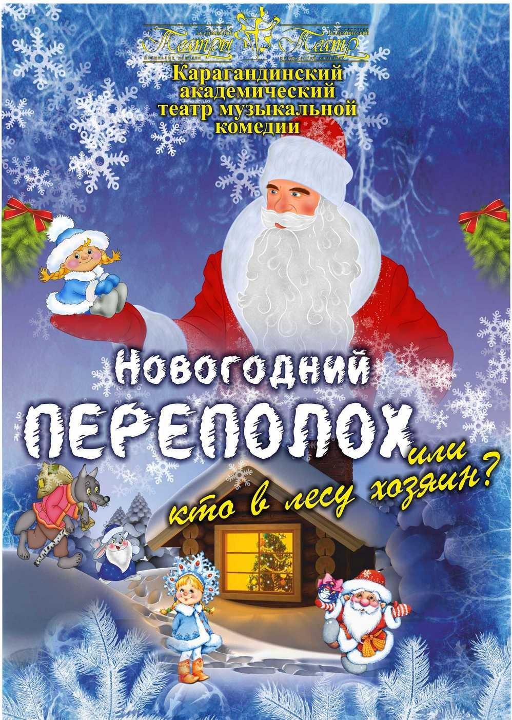 Новогодний переполох (КАТМК)