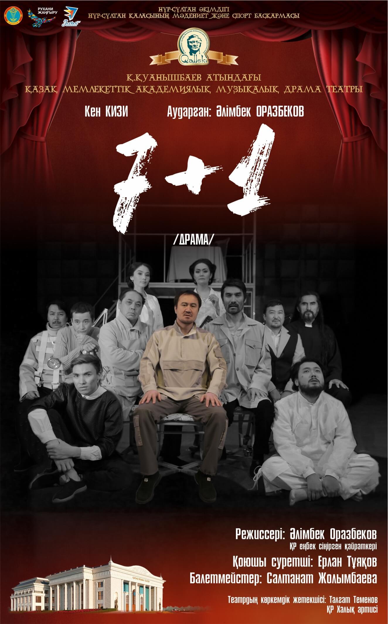 7-1 / Театр им. К. Куанышбаева