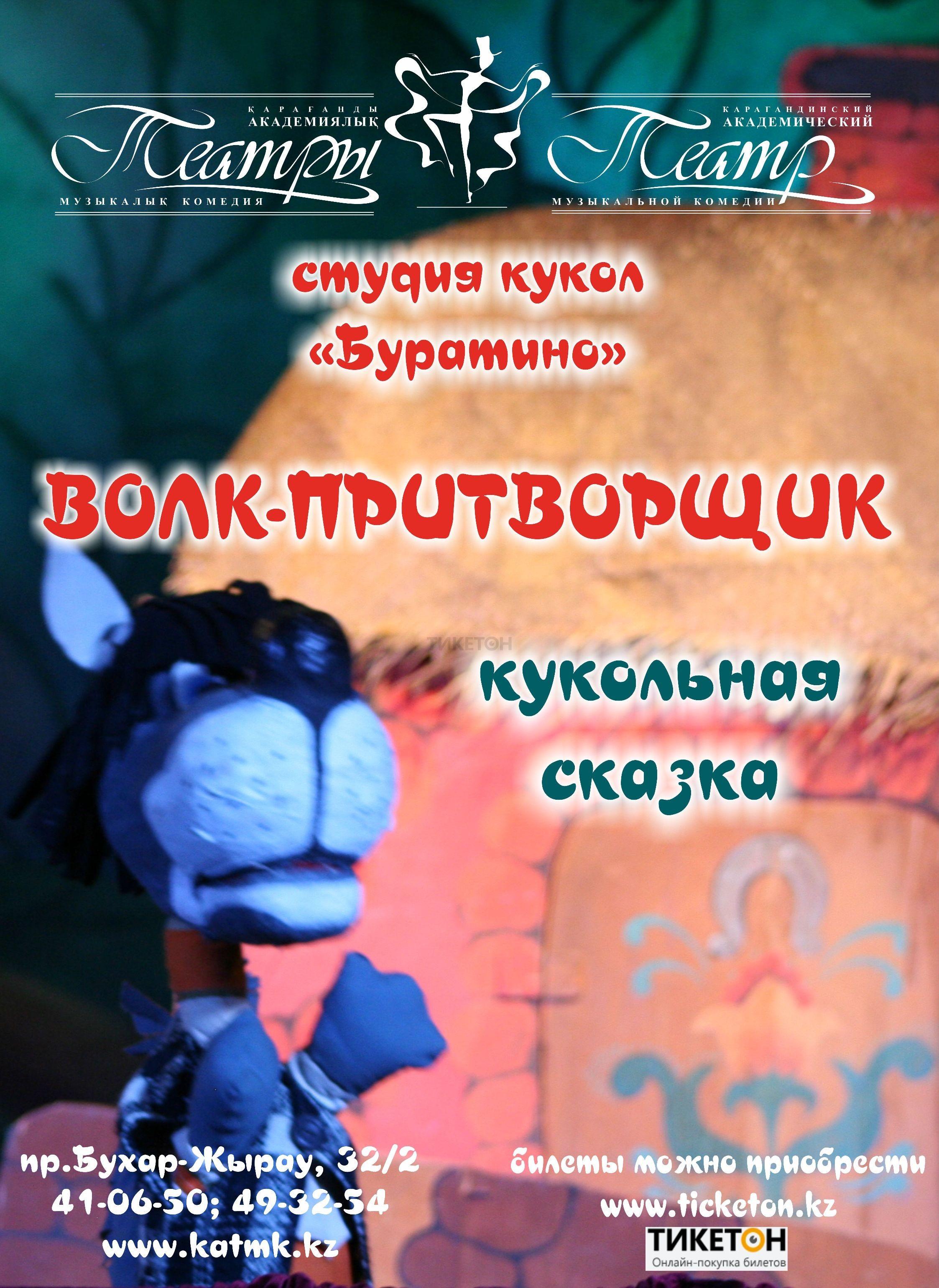 Волк-притворщик (КАТМК)