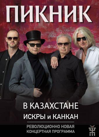 Группа ПИКНИК «Искры и канкан» в Алматы