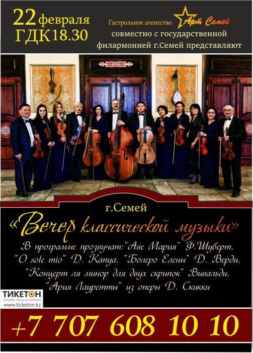 Вечер классической музыки в Семее