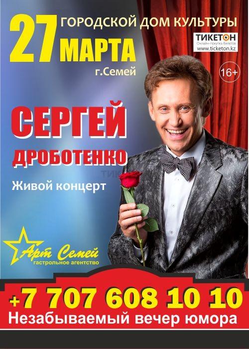 Сольный концерт Сергея Дроботенко