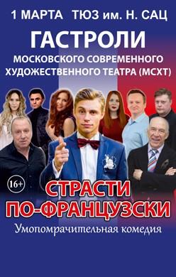 «Страсти по-французски» в Алматы