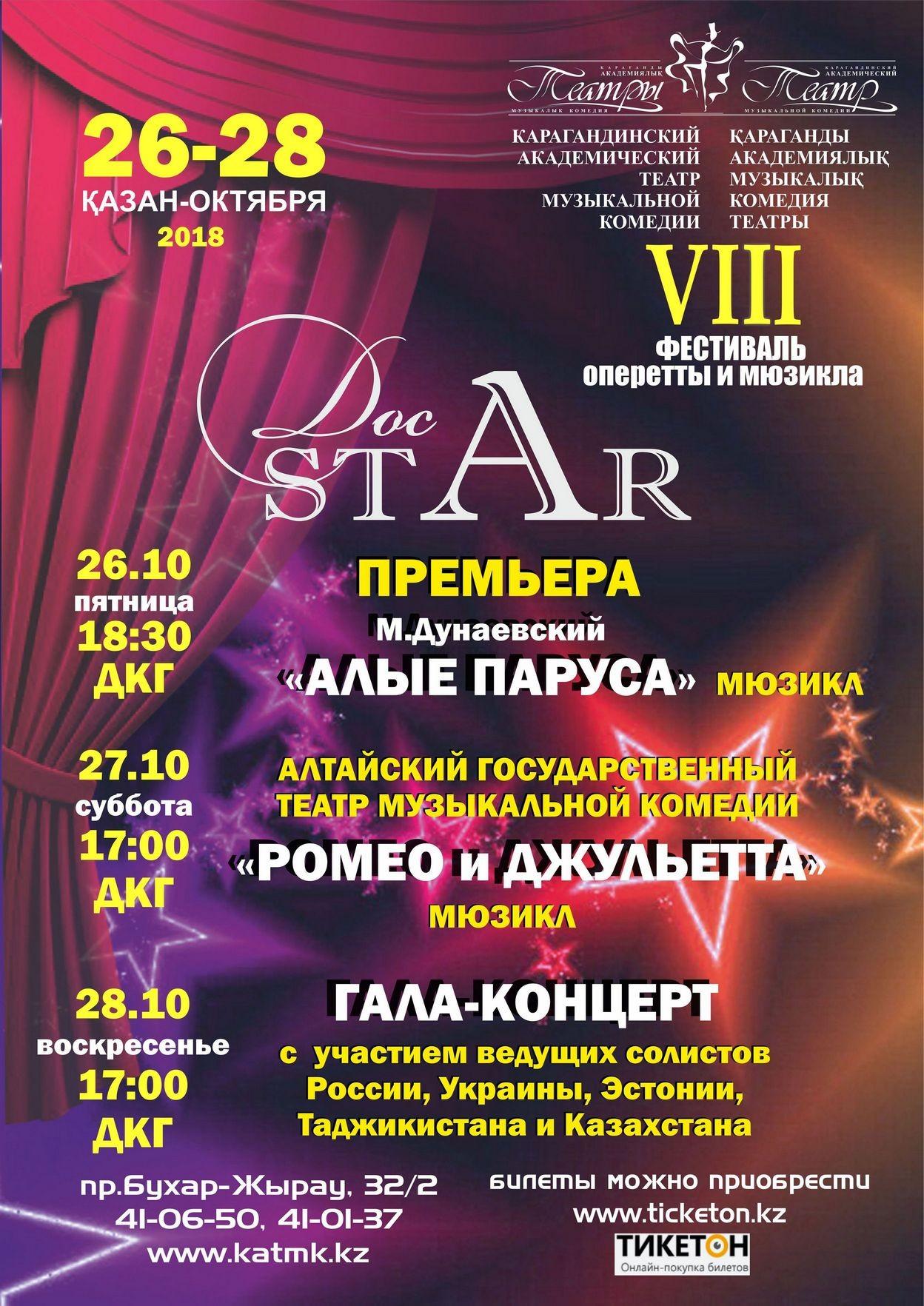 Фестиваль оперетты и мюзикла.Гала-концерт. (КАТМК)