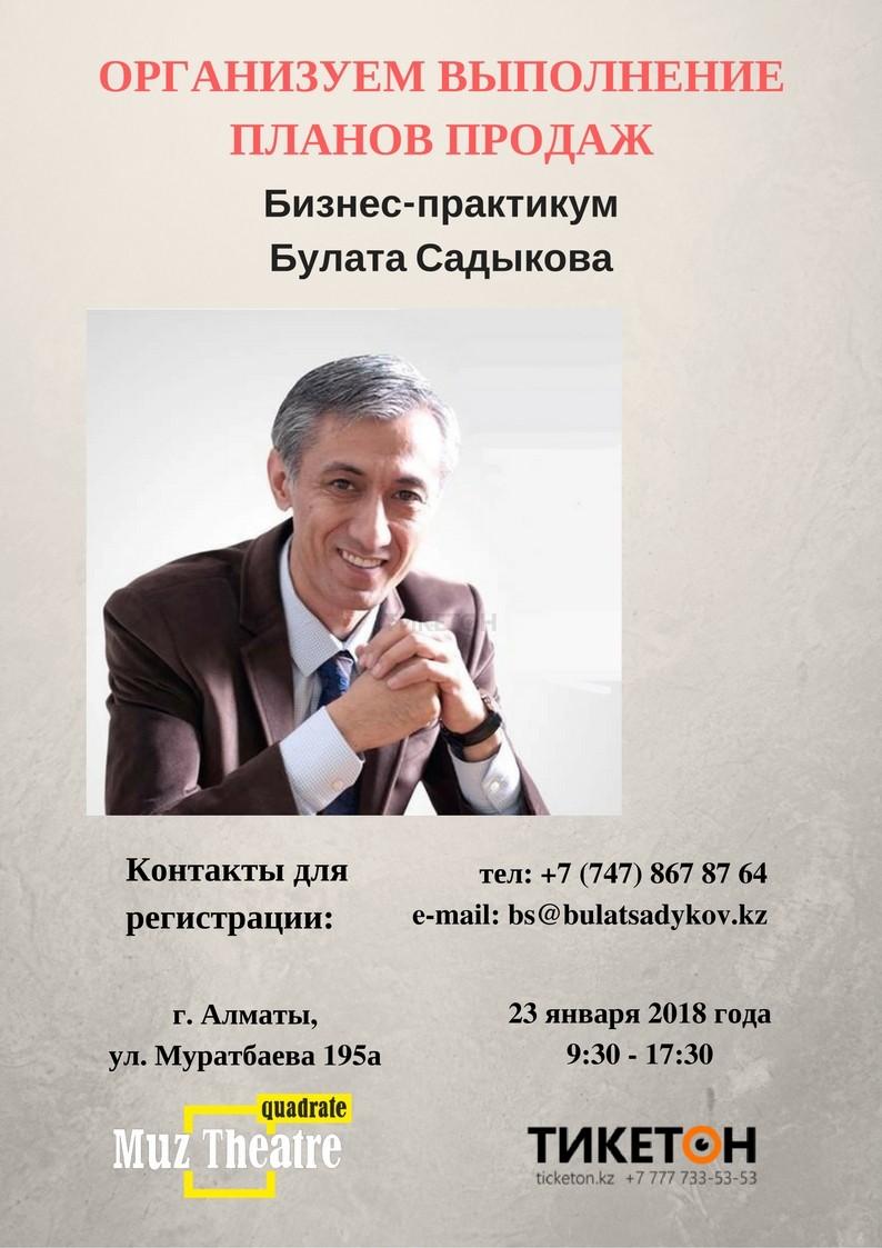 ОРГАНИЗУЕМ ВЫПОЛНЕНИЕ ПЛАНОВ ПРОДАЖ. Бизнес-практикум Булата Садыкова
