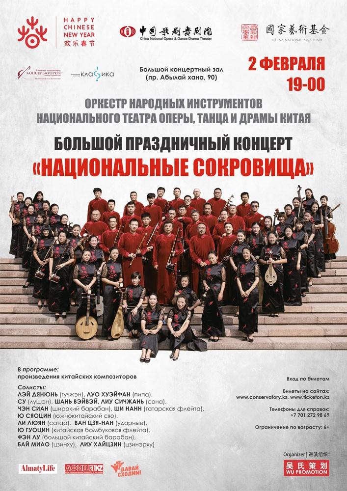 Большой новогодний концерт «Национальные сокровища»