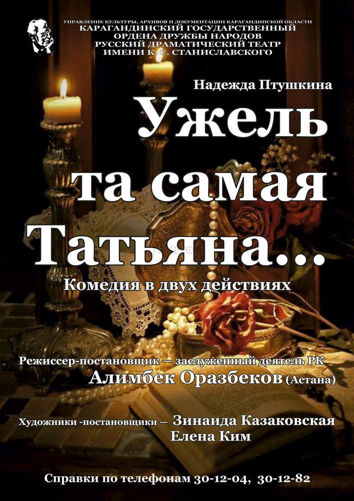 Ужель та самая Татьяна. Гастроли театра им.Станиславского в Астане