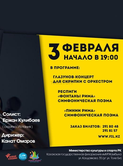 Концерт ГАСО РК. Ержан Кулибаев