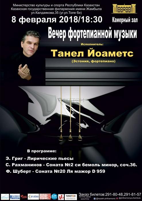 Вечер фортепианной музыки. 8 февраля