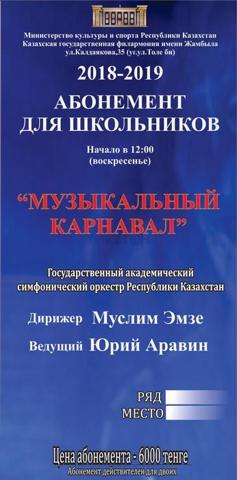 Годовой абонемент для школьников ГАСО РК. «Музыкальный карнавал»