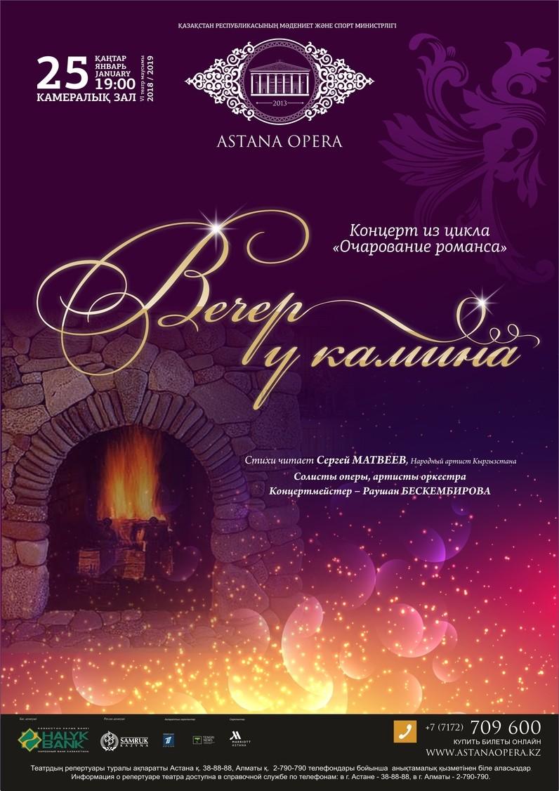 Вечер у камина (AstanaOpera)