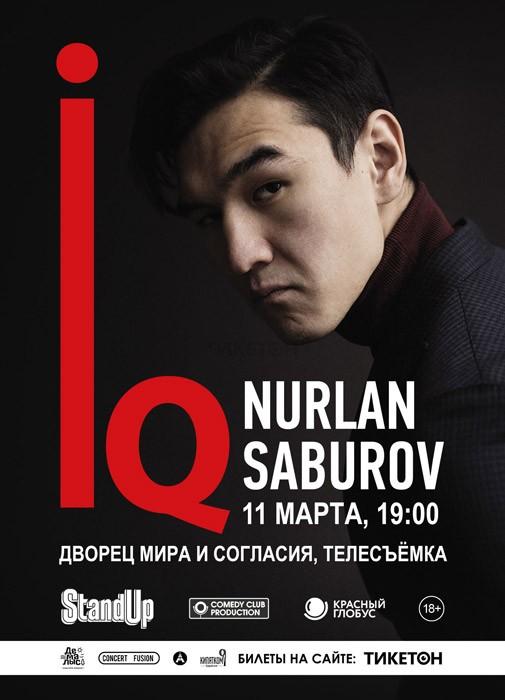 Сольный концерт Нурлана Сабурова в Астане