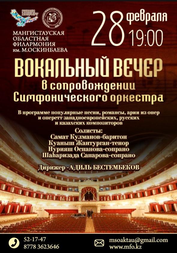 Вокальный вечер в сопровождении симфонического оркестра