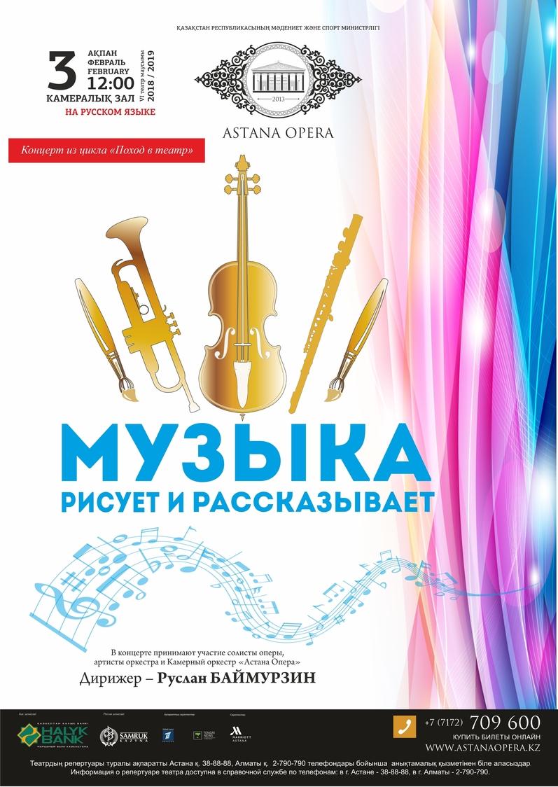 Музыка рисует и рассказывает (AstanaOpera)