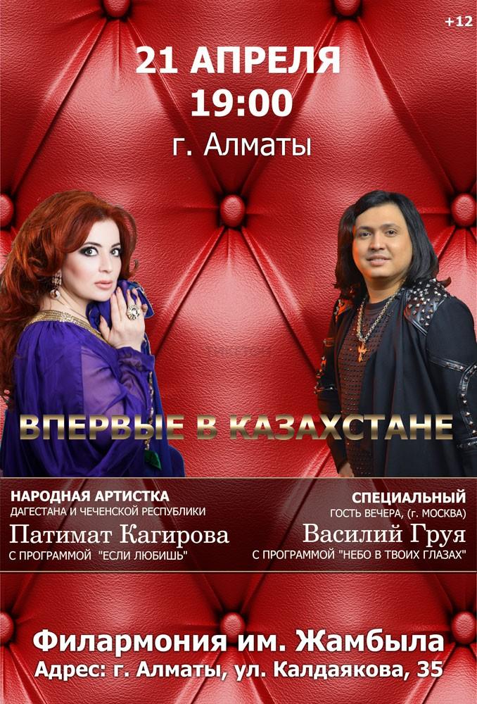 Патимат Кагирова «Если любишь, будешь дорожить»