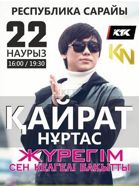 Кайрат Нуртас в Алматы