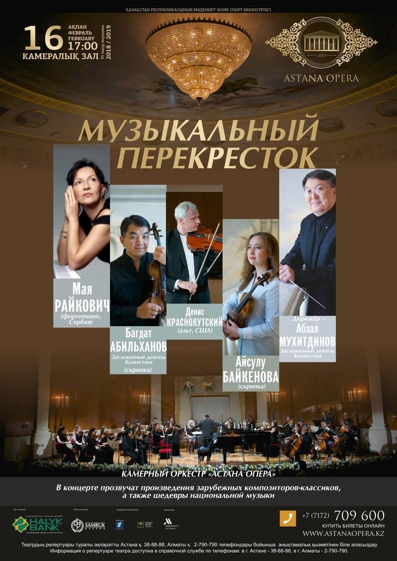 Музыкальный перекресток (AstanaOpera)