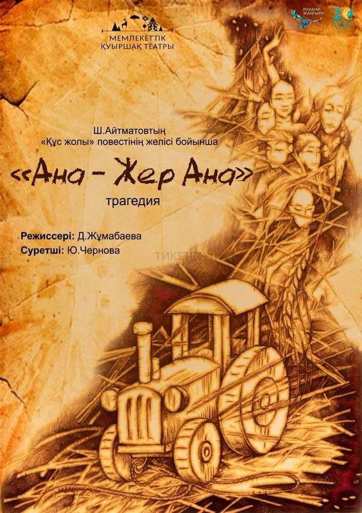 https://ticketon.kz/files/media/7850u15171_ana-zher-ana-teatr-kukol1.jpg
