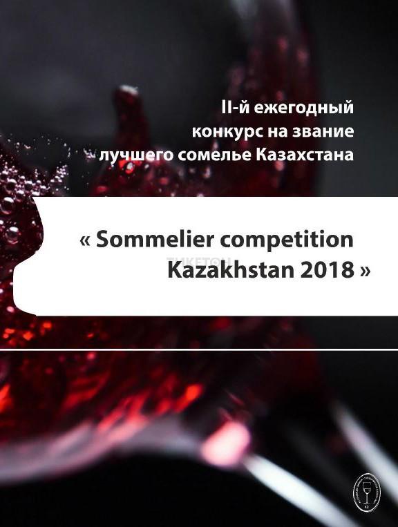 II-й Казахстанский конкурс сомелье