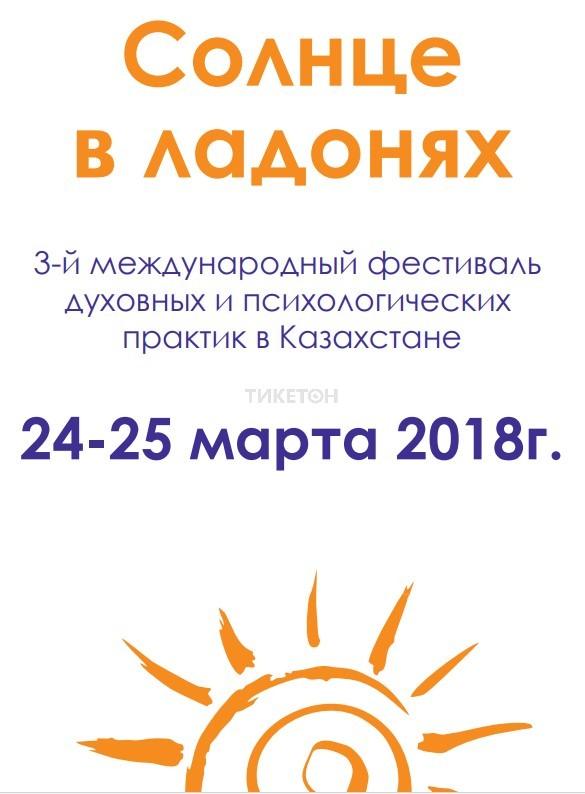 Фестиваль духовных и психологических практик «Солнце в ладонях»