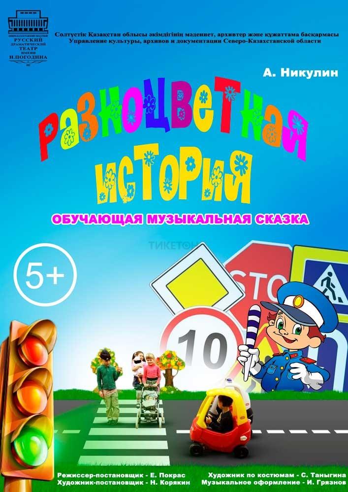 https://ticketon.kz/files/media/7913u15171_raznotsvetnaya-istoriya.jpg