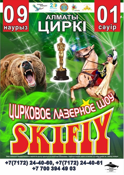 Цирковое лазерное шоу «SKIFIY»