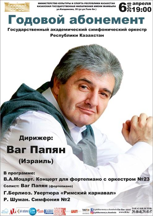 Годовой абонемент ГАСО РК. 6 апреля