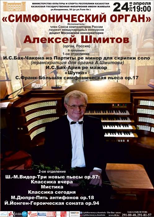 «Симфонический орган»