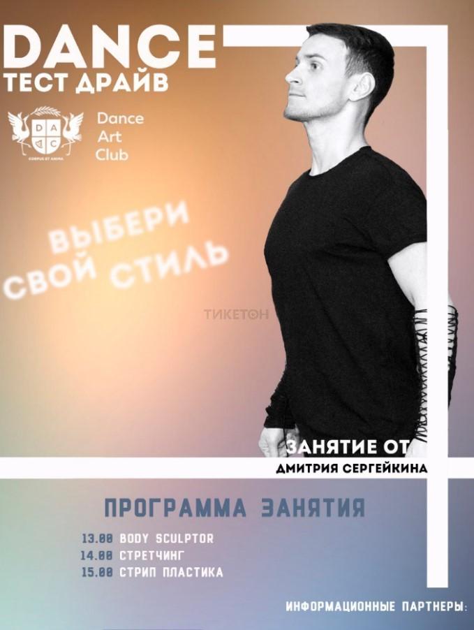 DANCE ТEST-DRIVE. Занятие от Дмитрия Сергейкина
