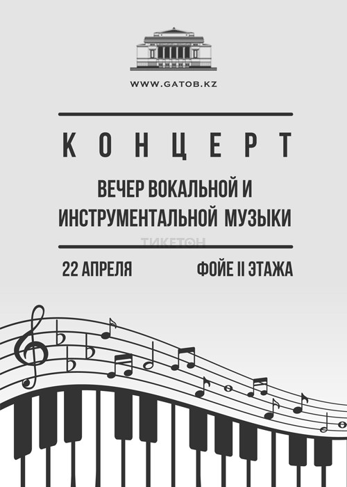Вечер вокальной и инструментальной музыки. 22 апреля