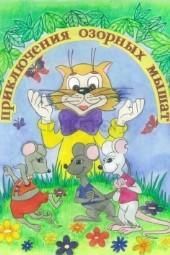 Приключения озорных мышат