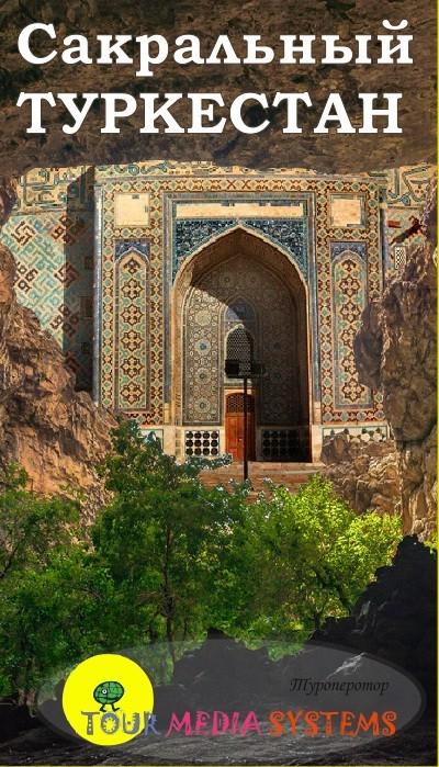 Сакральный Туркестан