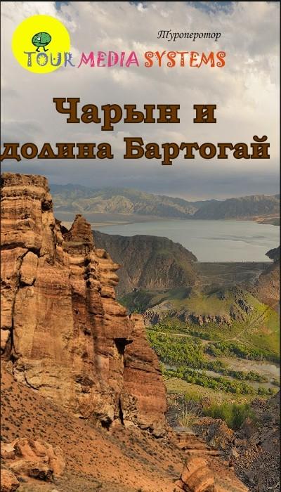 Чарынский каньон и Бартогай