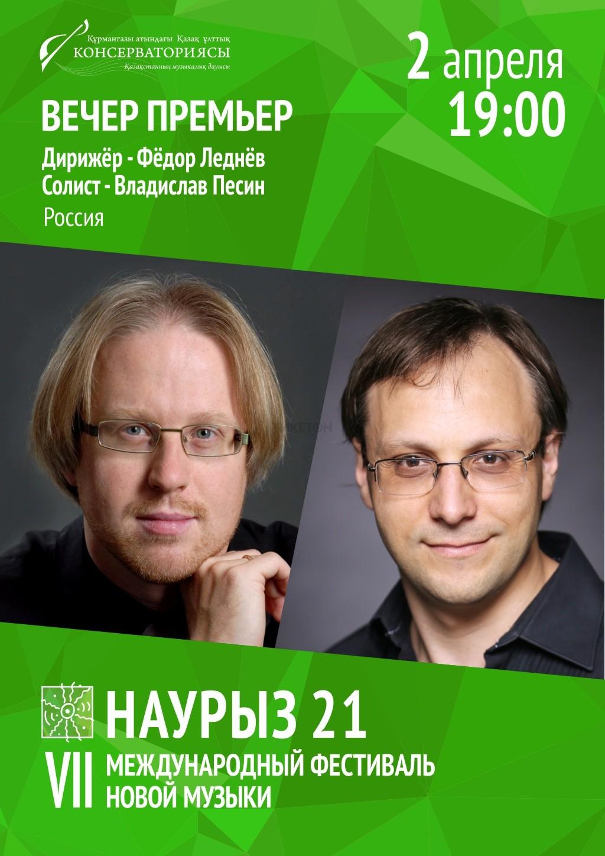 VII Международный фестиваль новой музыки  «Наурыз-21»