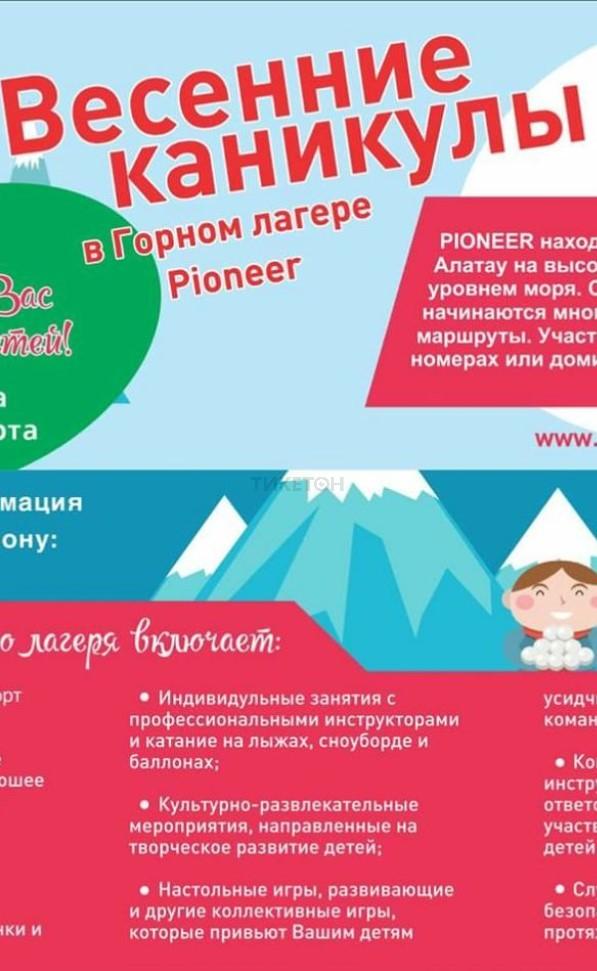 Весенние каникулы в Горном лагере Pioneer