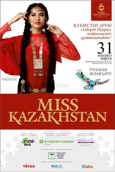 Мисс Казахстан