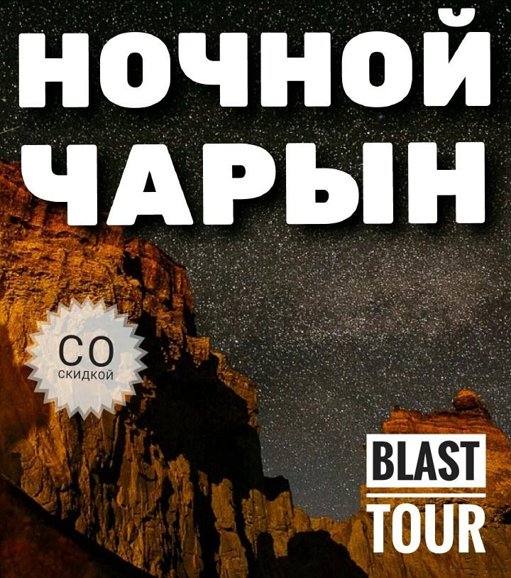 Ночной тур на Чарынский каньон от Бласт-тур.
