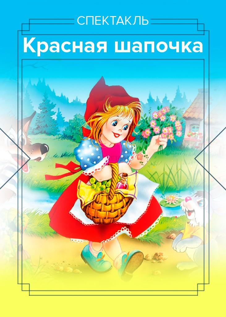 Еще раз о Красной шапочке (КАТМК)