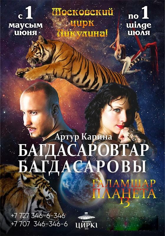 Цирк Багдасаровых. «Планета 13»