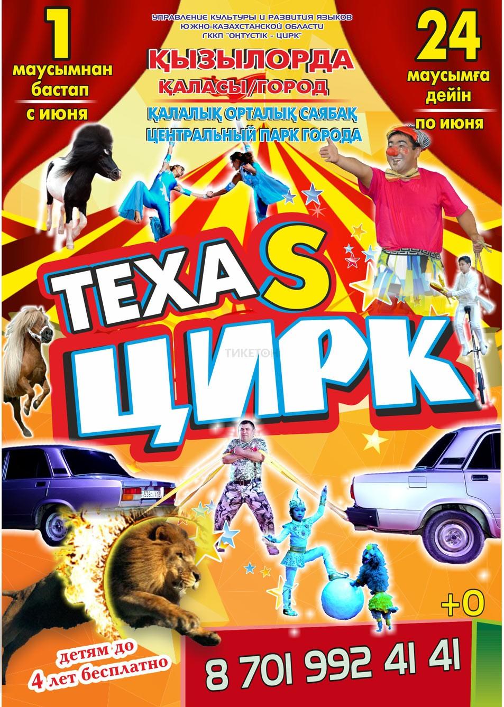 Цирк Шапито «Техас» в Кызылорде